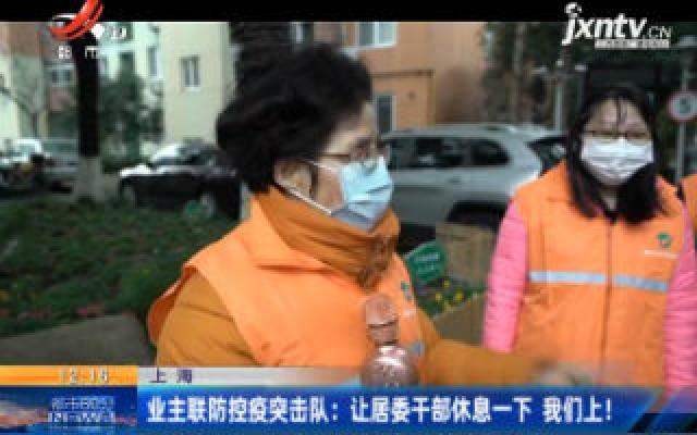 上海·业主联防控疫突击队:让居委干部休息一下 我们上!