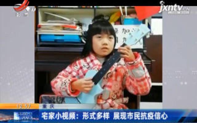 重庆·宅家小视频:形式多样 展现市民抗疫信心