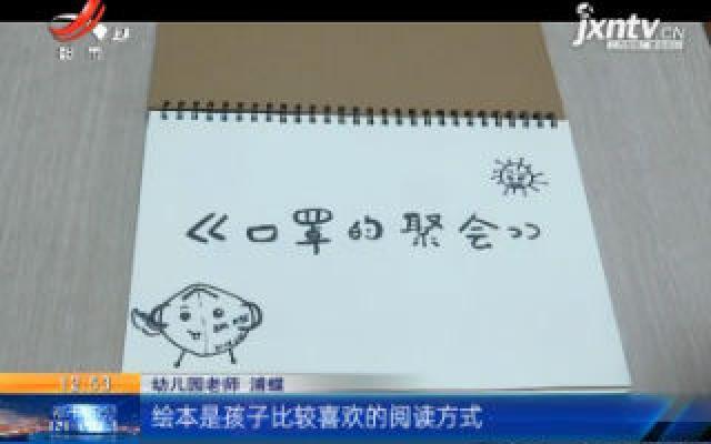 """江苏常州:幼儿园老师突发奇想 原创""""绘本""""战""""疫"""""""