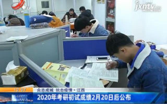 【 众志成城 抗击疫情】江西:2020年考研初试成绩2月20日公布