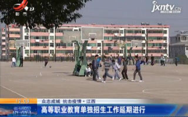 【众志成城 抗击疫情】江西:高等职业教育单独招生工作延期进行