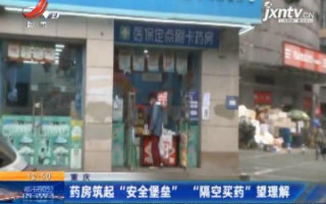 """重庆:药房筑起""""安全堡垒""""""""隔空买药""""望理解"""