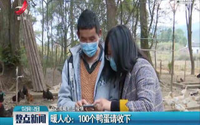 【众志成城 抗击疫情】暖人心:100个鸭蛋请收下