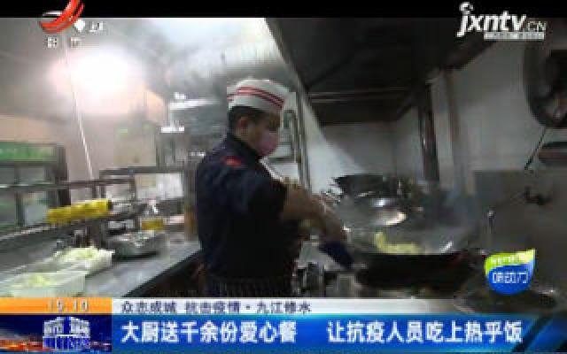 【众志成城 抗击疫情】九江修水:大厨送千余份爱心餐 让抗疫人员吃上热乎饭