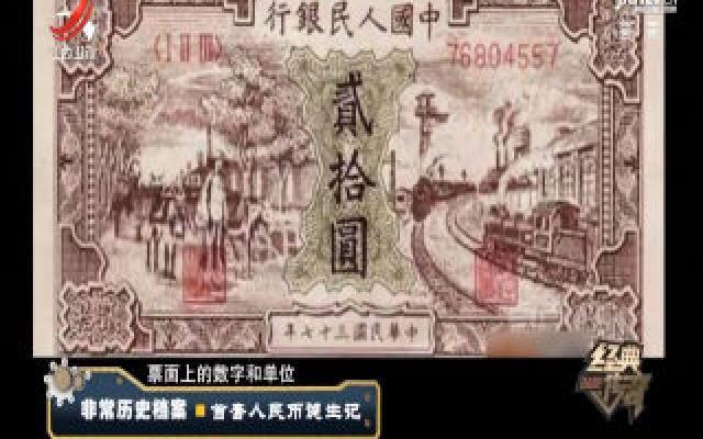 经典传奇20200212 非常历史档案——首套人民币诞生记