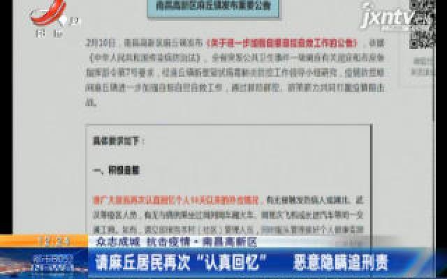"""【众志成城 抗击疫情】南昌高新区:请麻丘居民再次""""认真回忆"""" 恶意隐瞒追刑责"""