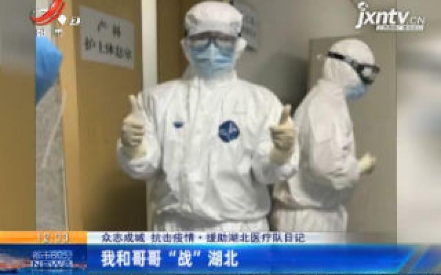 """【众志成城 抗击疫情】援助湖北医疗队日记:我和哥哥""""战""""湖北"""