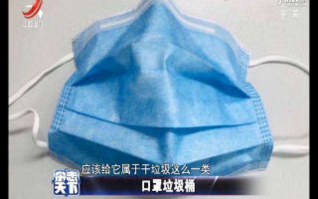 口罩垃圾桶 疫情前的安全屏障