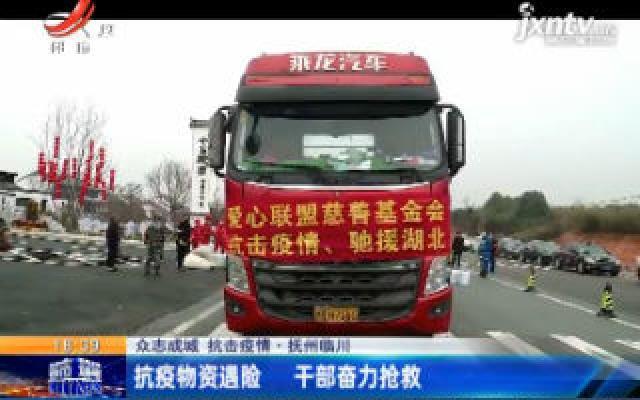 【众志成城 抗击疫情】抚州临川:抗疫物资遇险 干部奋力抢救