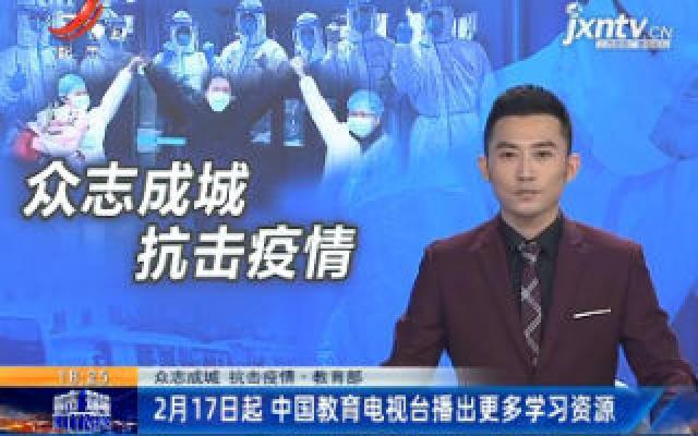 【众志成城 抗击疫情】教育部:2月17日起 中国教育电视台播出更多学习资源