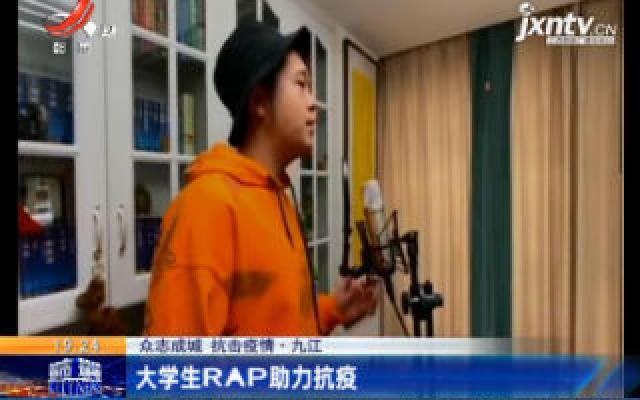 【众志成城 抗击疫情】九江:大学生RAP助力抗疫