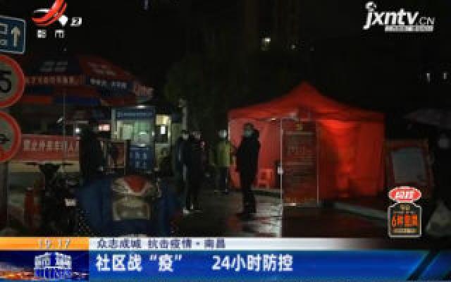 """【众志成城 抗击疫情】南昌:社区战""""疫"""" 24小时防控"""