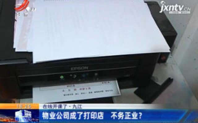 【在线开课了】九江:物业公司成了打印店 不务正业?