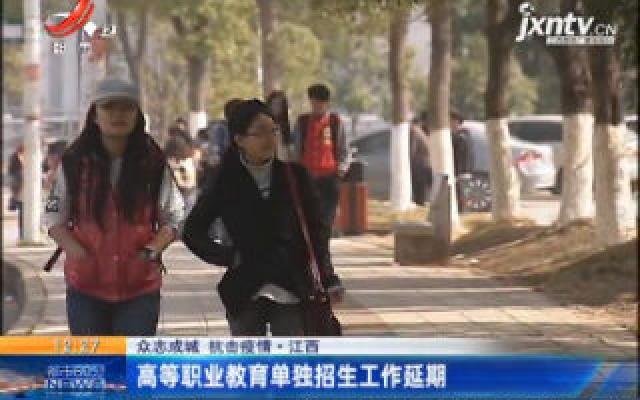 【众志成城 抗击疫情】江西:高等职业教育单独招生工作延期