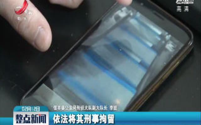 """信丰:趁疫情""""卖口罩"""" 男子诈骗16.9万元被刑拘"""