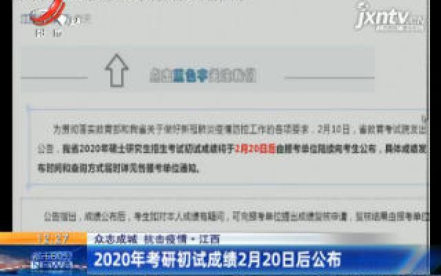 【众志成城 抗击疫情】江西:2020年考研初试成绩2月20日后公布