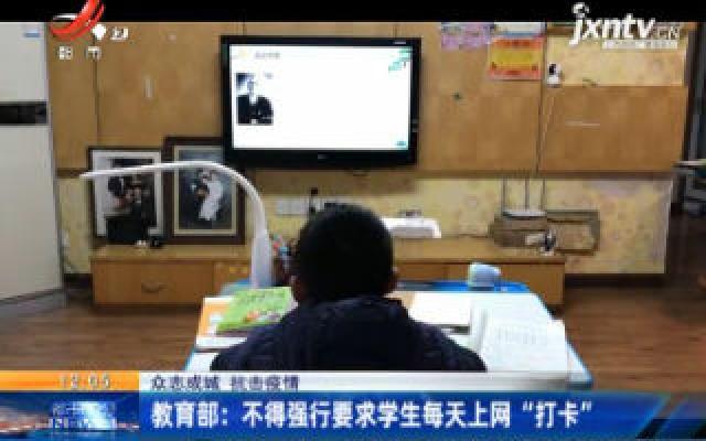 """【众志成城 抗击疫情】教育部:不得强行要求学生每天上网""""打卡"""""""