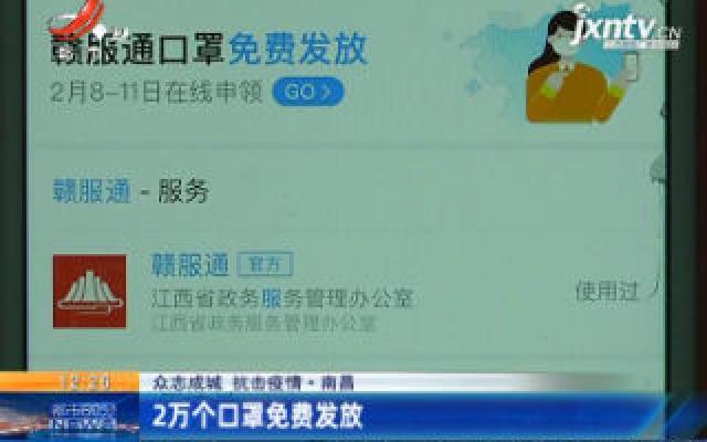【众志成城 抗击疫情】南昌:2万个口罩免费发放