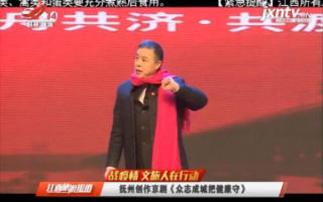 【战疫情 文旅人在行动】抚州创作京剧《众志成城把健康守》