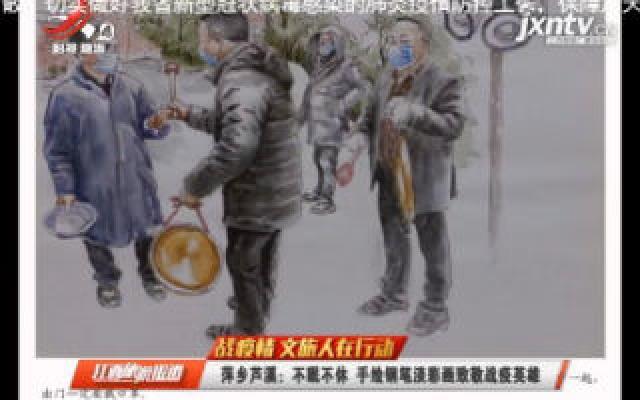 【战疫情 文旅人在行动】萍乡芦溪:不眠不休 手绘钢笔淡彩画致敬战疫英雄
