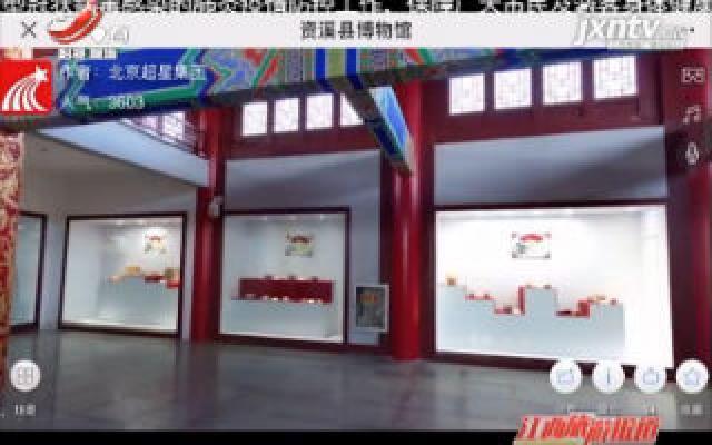 【战疫情 文旅人在行动】抚州各大博物馆邀您线上全景遨游