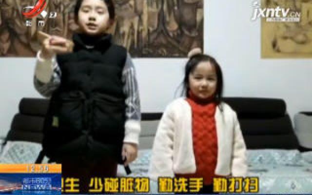 重庆:宅在家里带两娃 当家长也不容易