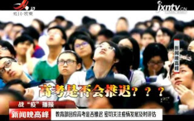 """【战""""疫""""播报】教育部回应高考是否推迟 密切关注疫情发展及时评估"""
