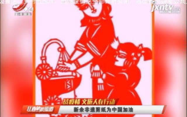 【战疫情 文旅人在行动】新余非遗剪纸为中国加油