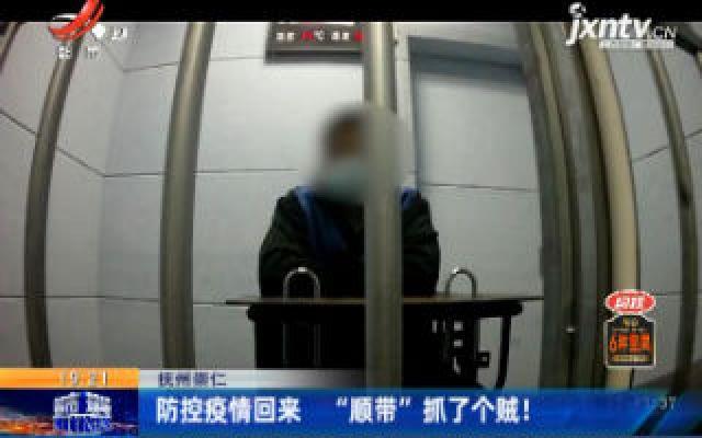 """抚州崇仁:防控疫情回来 """"顺带""""抓了个贼!"""