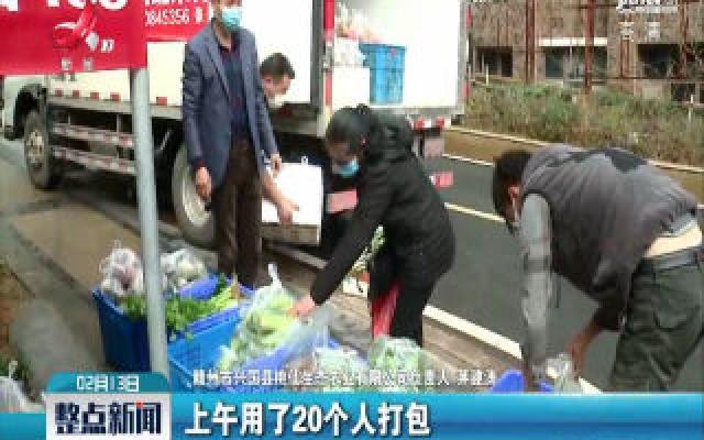 """【众志成城 抗击疫情】兴国:""""无人菜摊""""为战""""疫""""助力"""
