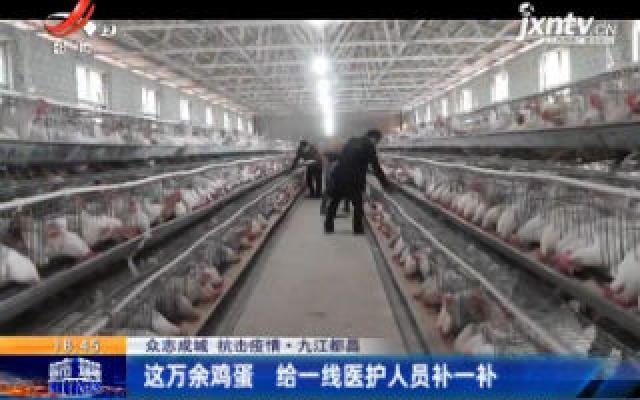 【众志成城 抗击疫情】九江都昌:这万余鸡蛋 给一线医护人员补一补