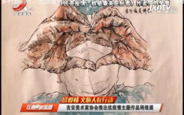 【战疫情 文旅人在行动】吉安美术家协会推出抗疫情主题作品网络展