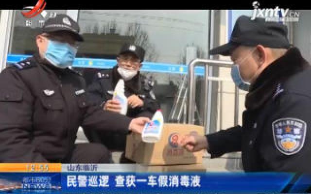 山东临沂:民警巡逻 查获一车假消毒液