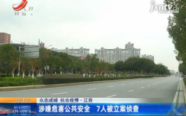 【众志成城 抗击疫情】江西:涉嫌危害公共安全 7人被立案侦查