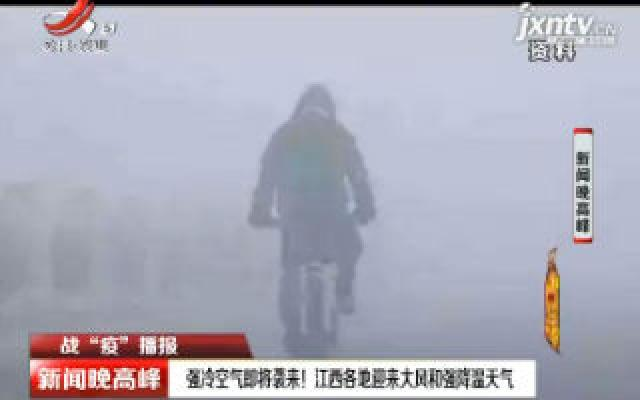"""【战""""疫""""播报】强冷空气即将袭来! 江西各地迎来大风和强降温天气"""