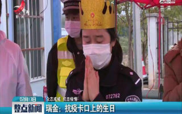 【众志成城 抗击疫情】瑞金:抗疫卡口上的生日
