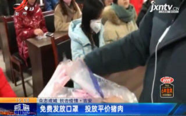 【众志成城 抗击疫情】吉安:免费发放口罩 投放平价猪肉
