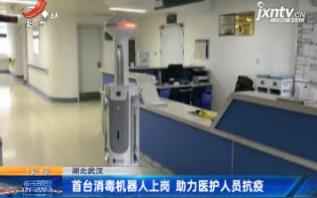 湖北武汉:首台消毒机器人上岗 助力医护人员抗疫
