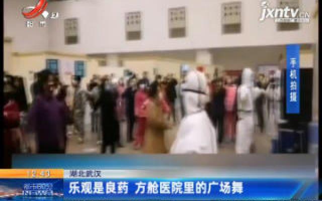 湖北武汉:乐观是良药 方舱医院里的广场舞