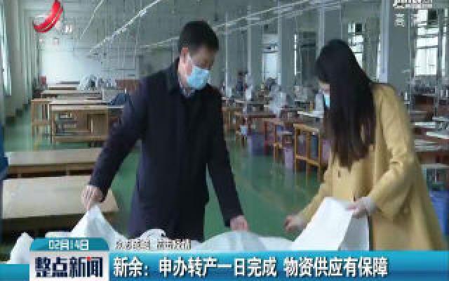 【众志成城 抗击疫情】新余:申办转产一日完成 物资供应有保障