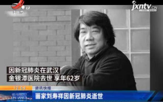 武汉:画家刘寿祥因新冠肺炎逝世