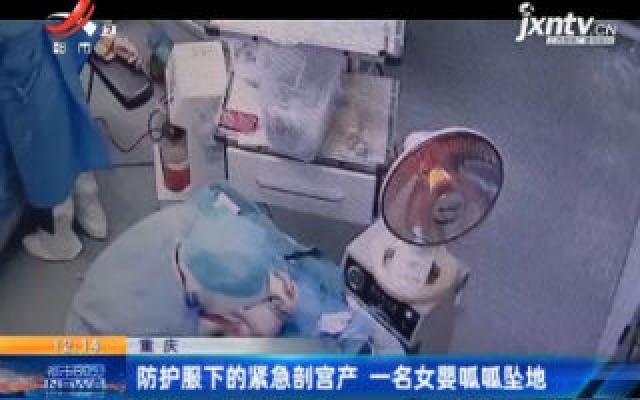 重庆:防护服下的紧急剖宫产 一名女婴呱呱坠地
