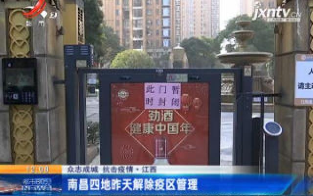 【众志成城 抗击疫情】江西:南昌四地2月13日解除疫区管理