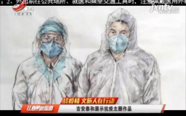 【战疫情 文旅人在行动】吉安泰和展示抗疫主题作品