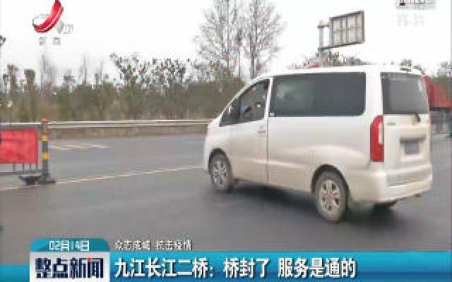 【众志成城 抗击疫情】九江长江二桥:桥封了 服务是通的