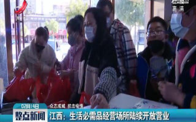 【众志成城 抗击疫情】江西:生活必需品经营场所陆续开放营业