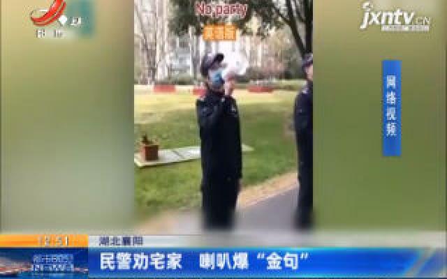 """湖北襄阳:民警劝宅家 喇叭爆""""金句"""""""