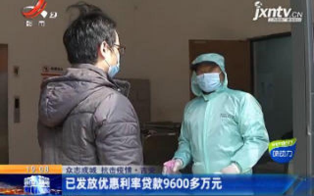 【众志成城 抗击疫情】吉安:已发放优惠利率贷款9600多万元