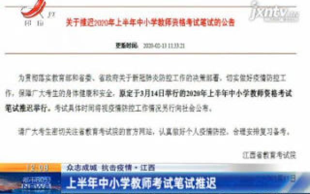 【众志成城 抗击疫情】江西:上半年中小学教师考试笔试推迟