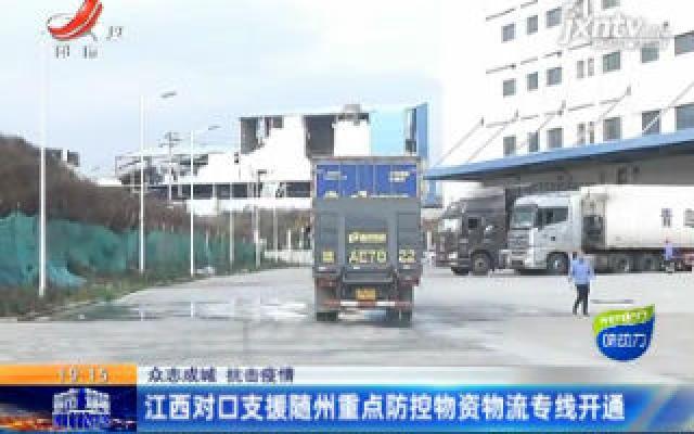 【众志成城 抗击疫情】江西对口支援随州重点防控物资物流专线开通
